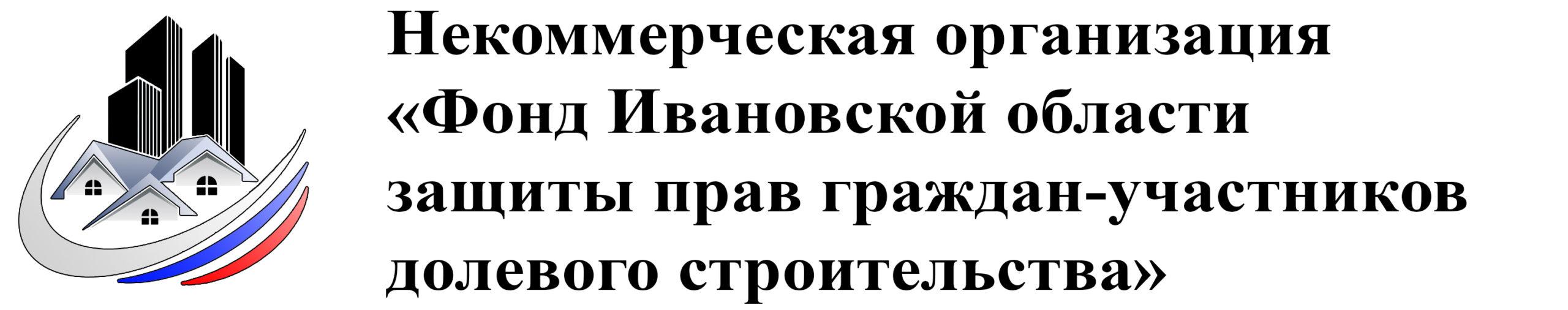 Некоммерческая организация  «Фонд Ивановской области  защиты пр